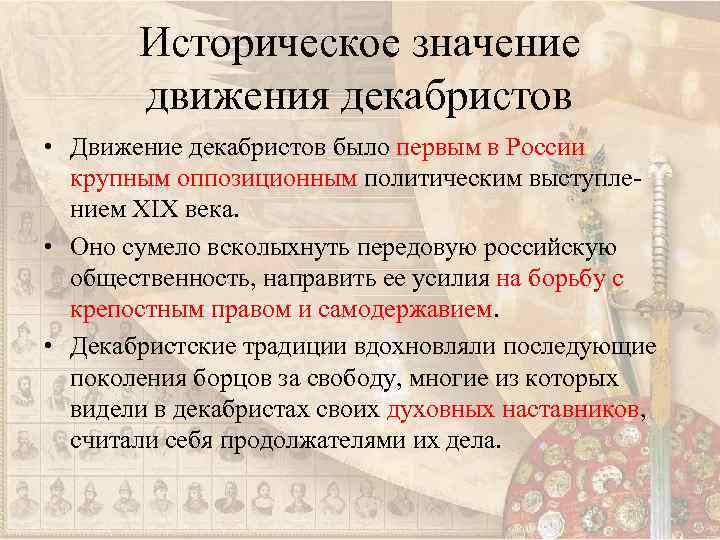 Историческое значение движения декабристов • Движение декабристов было первым в России крупным оппозиционным политическим