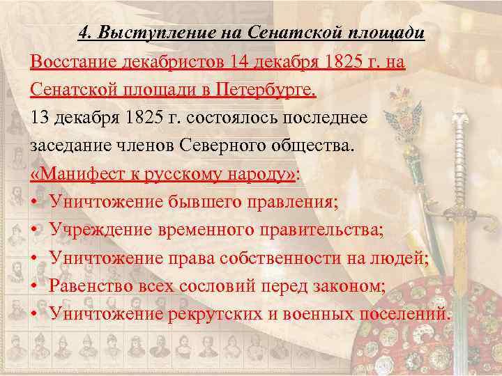 4. Выступление на Сенатской площади Восстание декабристов 14 декабря 1825 г. на Сенатской площади