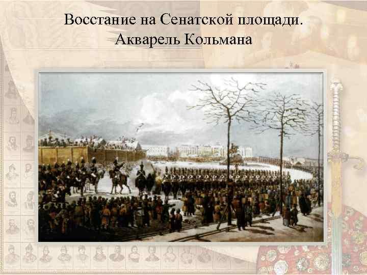 Восстание на Сенатской площади. Акварель Кольмана