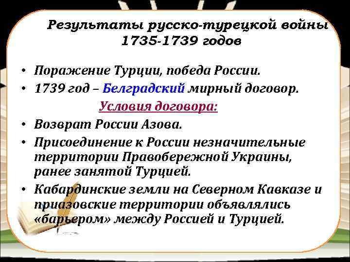 Результаты русско-турецкой войны 1735 -1739 годов • Поражение Турции, победа России. • 1739 год