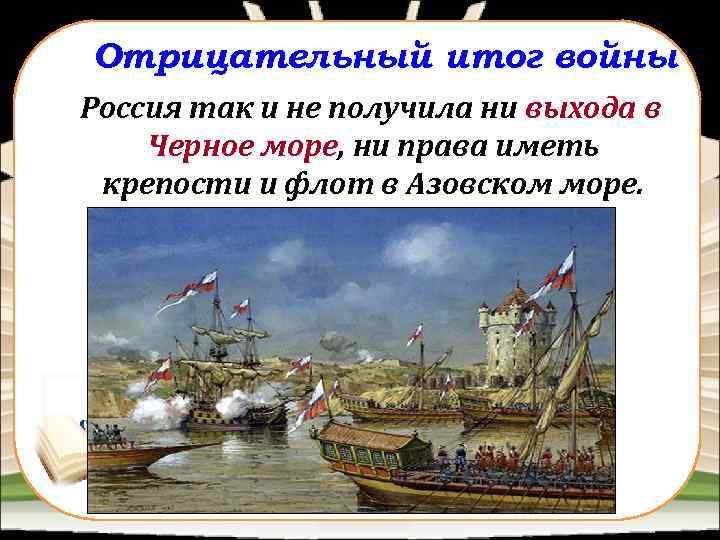 Отрицательный итог войны Россия так и не получила ни выхода в Черное море, ни