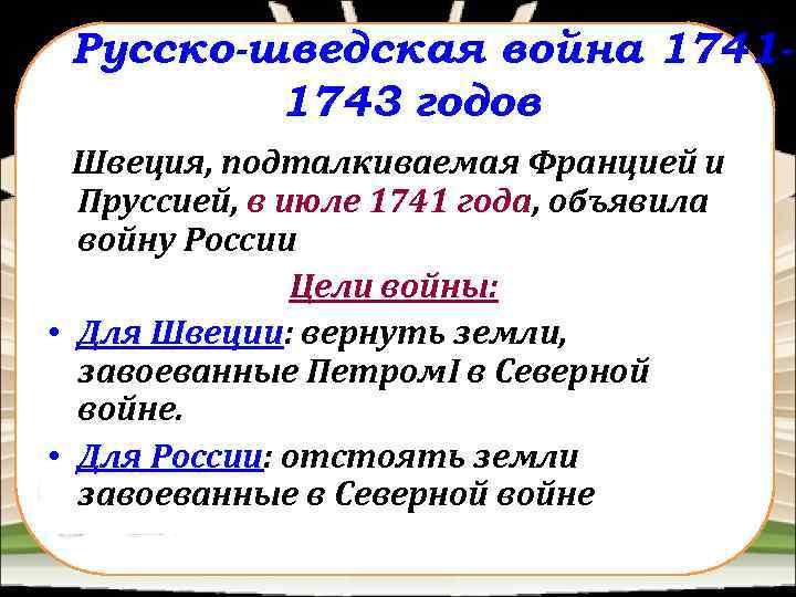 Русско-шведская война 17411743 годов Швеция, подталкиваемая Францией и Пруссией, в июле 1741 года, объявила