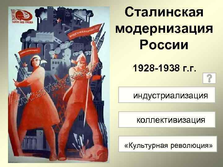 an analysis of industrialization in ussr Analysis of the state of the manufacturing sector in russia, as well as to study the sentiments and expectations of the participants regarding the prospects for their own.