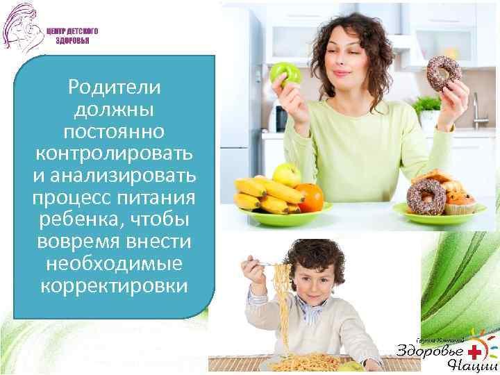 Родители должны постоянно контролировать и анализировать процесс питания ребенка, чтобы вовремя внести необходимые корректировки