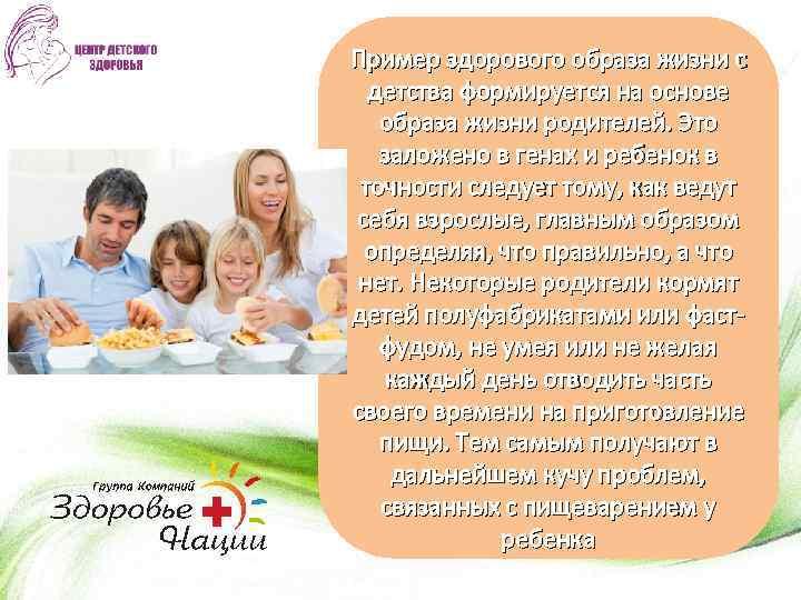 Пример здорового образа жизни с детства формируется на основе образа жизни родителей. Это заложено
