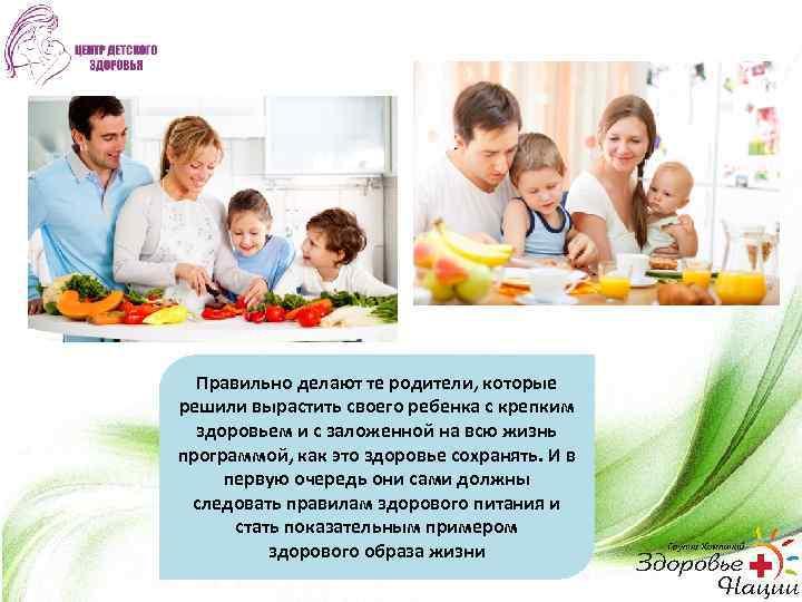 Правильно делают те родители, которые решили вырастить своего ребенка с крепким здоровьем и с