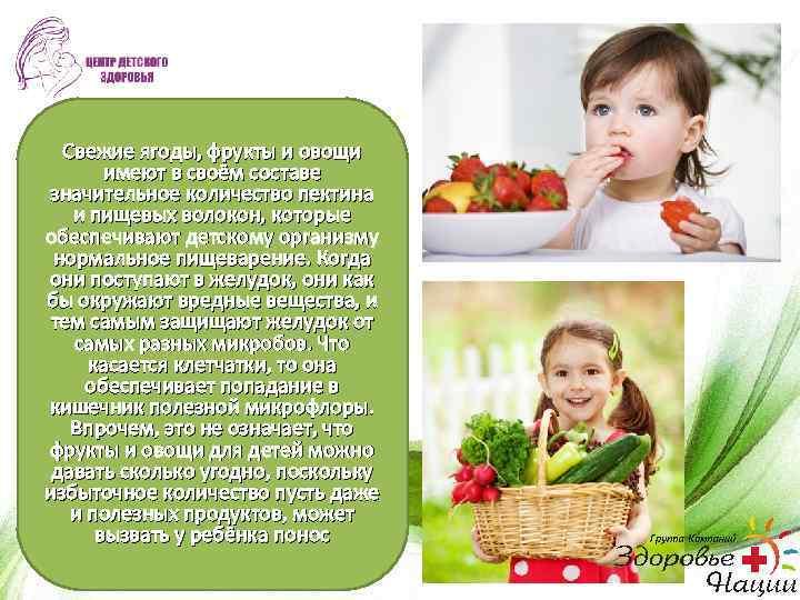 Свежие ягоды, фрукты и овощи имеют в своём составе значительное количество пектина и пищевых