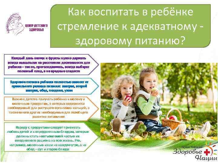 Как воспитать в ребёнке стремление к адекватному - здоровому питанию? Каждый день овощи и