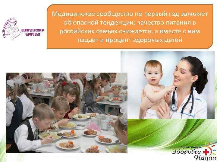 Медицинское сообщество не первый год заявляет об опасной тенденции: качество питания в российских семьях