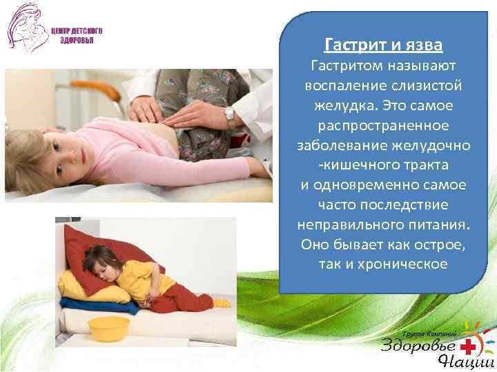 Гастрит и язва Гастритом называют воспаление слизистой желудка. Это самое распространенное заболевание желудочно -кишечного