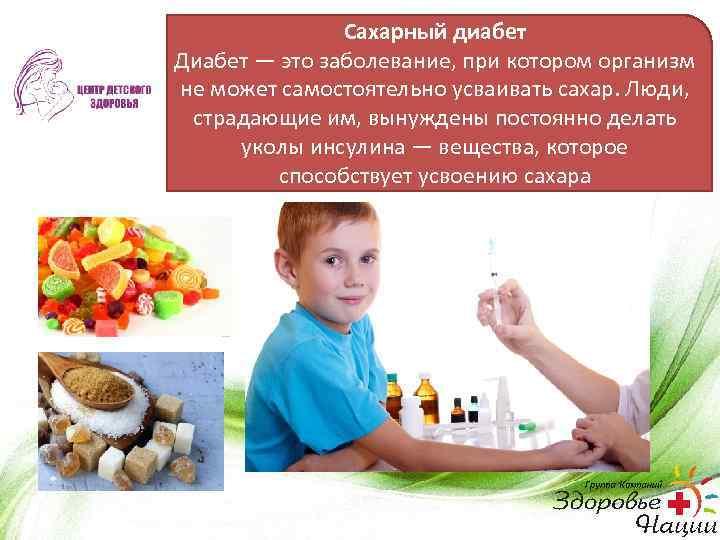 Сахарный диабет Диабет — это заболевание, при котором организм не может самостоятельно усваивать сахар.