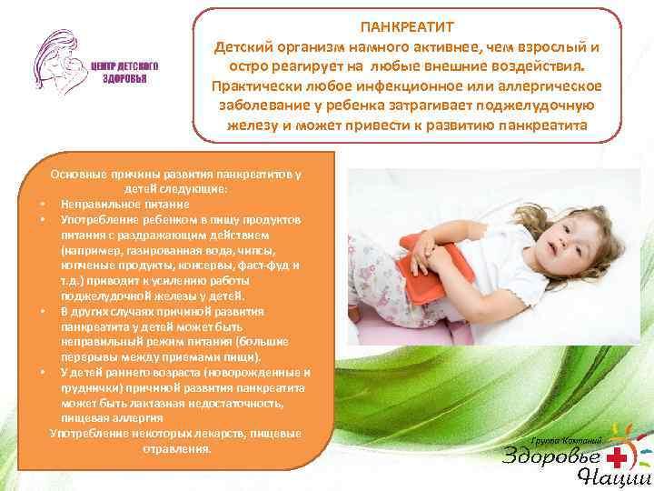 ПАНКРЕАТИТ Детский организм намного активнее, чем взрослый и остро реагирует на любые внешние воздействия.