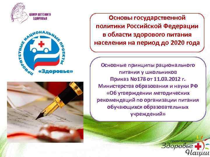 Основы государственной политики Российской Федерации в области здорового питания населения на период до 2020