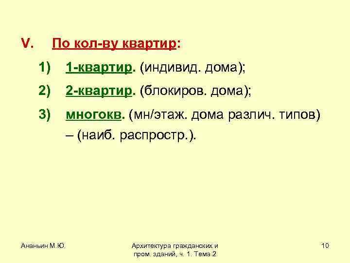 V. По кол-ву квартир: 1) 1 -квартир. (индивид. дома); 2) 2 -квартир. (блокиров. дома);