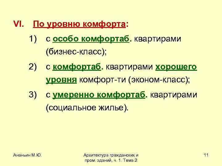 VI. По уровню комфорта: 1) с особо комфортаб. квартирами (бизнес-класс); 2) с комфортаб. квартирами