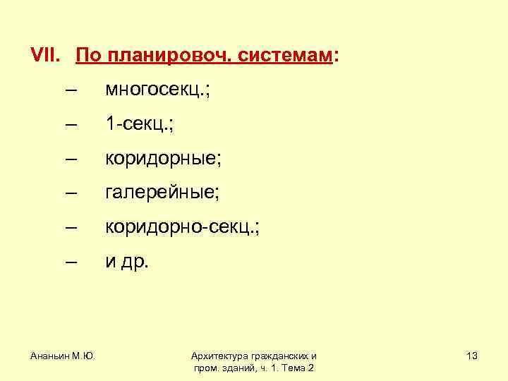 VII. По планировоч. системам: – многосекц. ; – 1 -секц. ; – коридорные; –