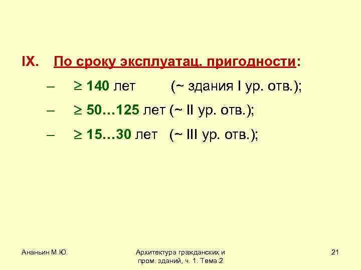 IX. По сроку эксплуатац. пригодности: – 140 лет – 50… 125 лет (~ II