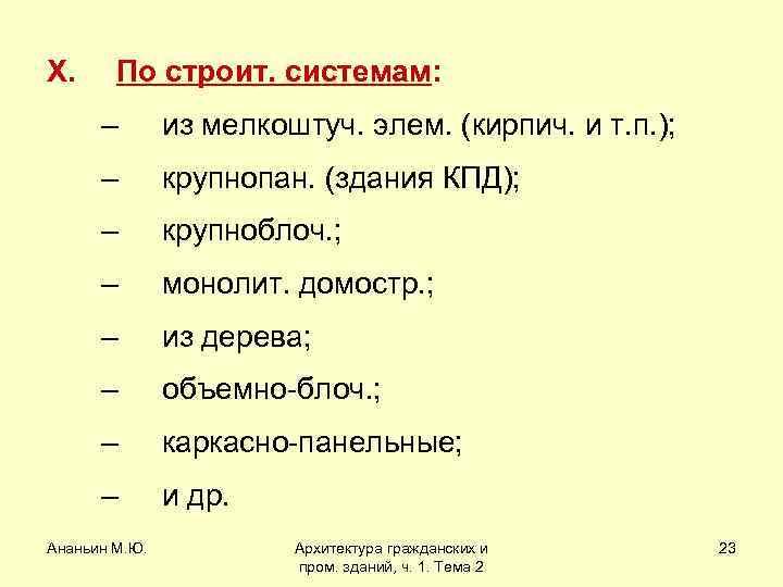 X. По строит. системам: – из мелкоштуч. элем. (кирпич. и т. п. ); –