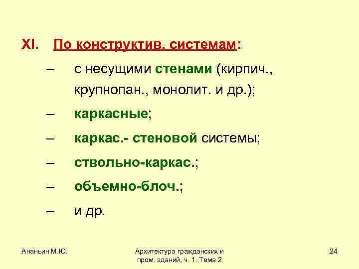 XI. По конструктив. системам: – с несущими стенами (кирпич. , крупнопан. , монолит. и