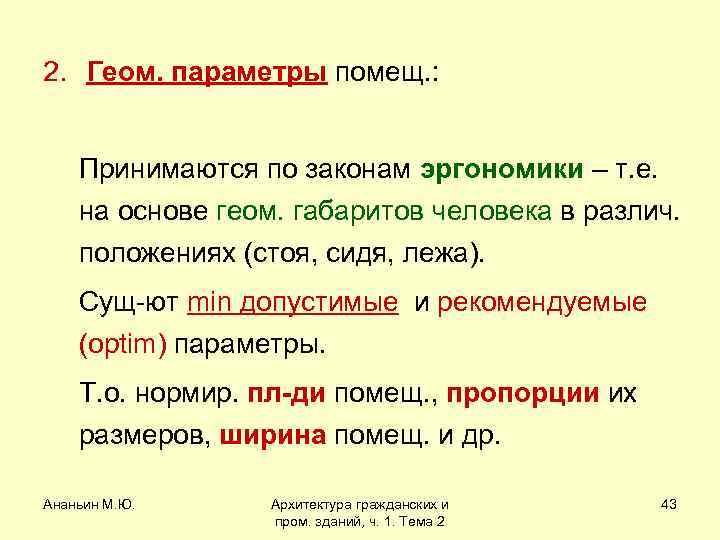 2. Геом. параметры помещ. : Принимаются по законам эргономики – т. е. на основе