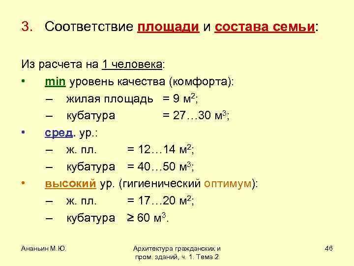 3. Соответствие площади и состава семьи: Из расчета на 1 человека: • min уровень