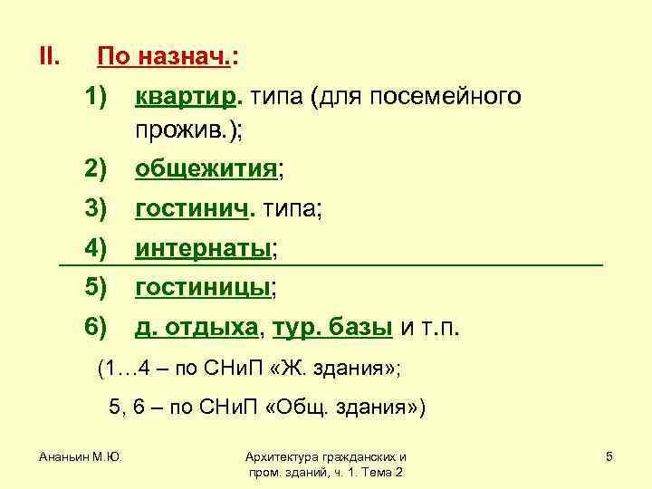 II. По назнач. : 1) квартир. типа (для посемейного прожив. ); 2) общежития; 3)