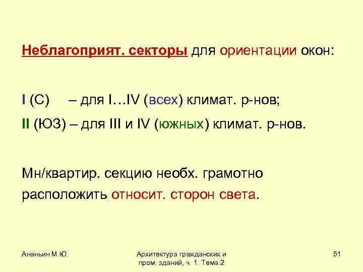 Неблагоприят. секторы для ориентации окон: I (С) – для I…IV (всех) климат. р-нов; II