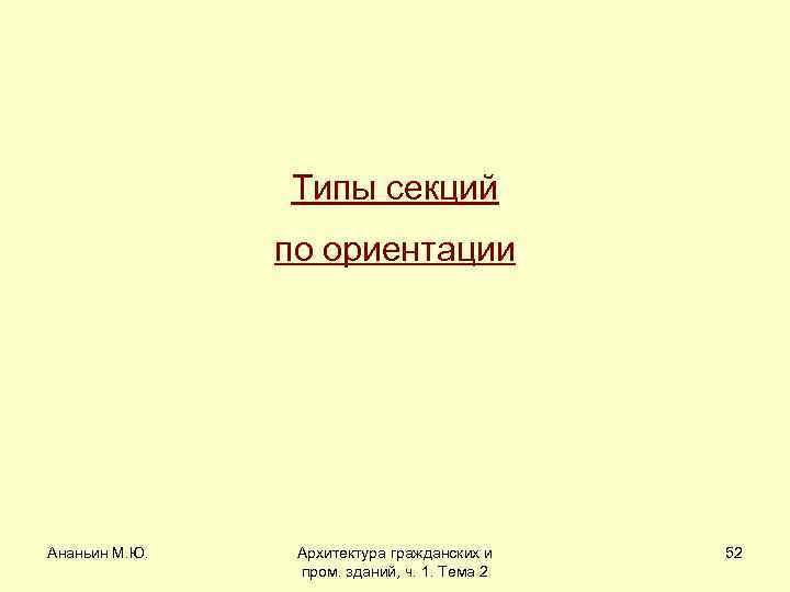 Типы секций по ориентации Ананьин М. Ю. Архитектура гражданских и пром. зданий, ч. 1.