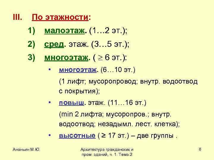 III. По этажности: 1) малоэтаж. (1… 2 эт. ); 2) сред. этаж. (3… 5