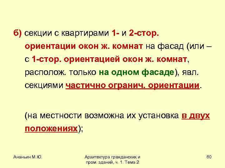 б) секции с квартирами 1 - и 2 -стор. ориентации окон ж. комнат на