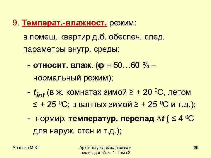9. Температ. -влажност. режим: в помещ. квартир д. б. обеспеч. след. параметры внутр. среды: