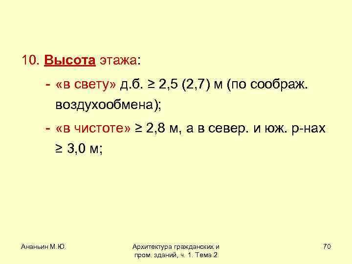 10. Высота этажа: - «в свету» д. б. ≥ 2, 5 (2, 7) м