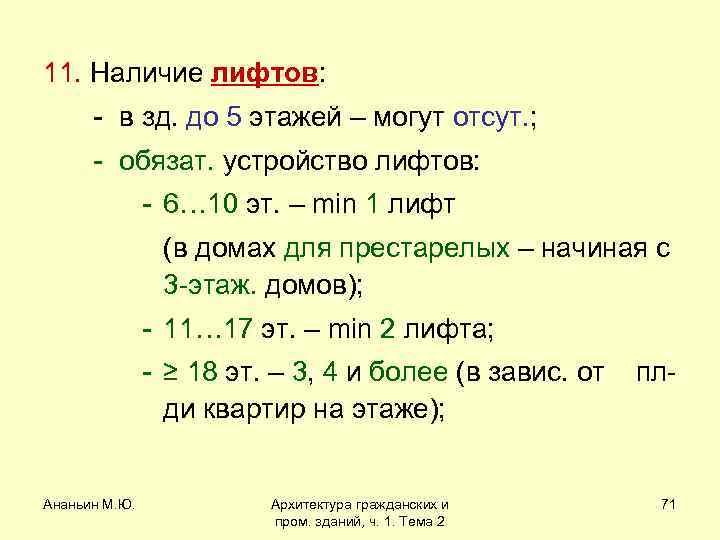 11. Наличие лифтов: - в зд. до 5 этажей – могут отсут. ; -