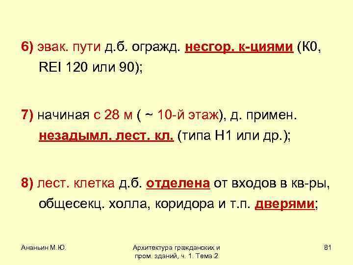 6) эвак. пути д. б. огражд. несгор. к-циями (К 0, REI 120 или 90);