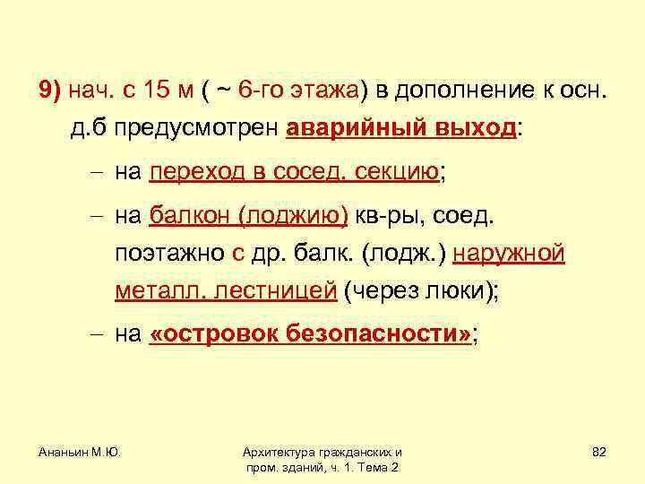 9) нач. с 15 м ( ~ 6 -го этажа) в дополнение к осн.