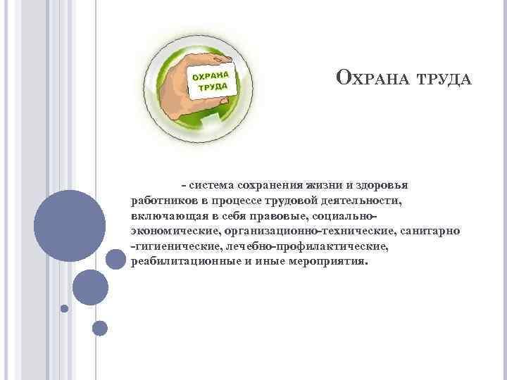 ОХРАНА ТРУДА - система сохранения жизни и здоровья работников в процессе трудовой деятельности, включающая
