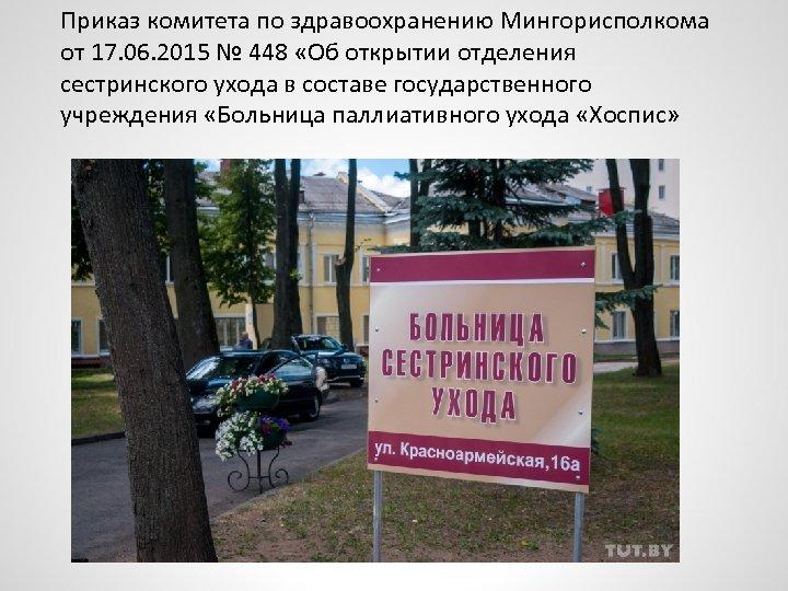 Приказ комитета по здравоохранению Мингорисполкома от 17. 06. 2015 № 448 «Об открытии отделения