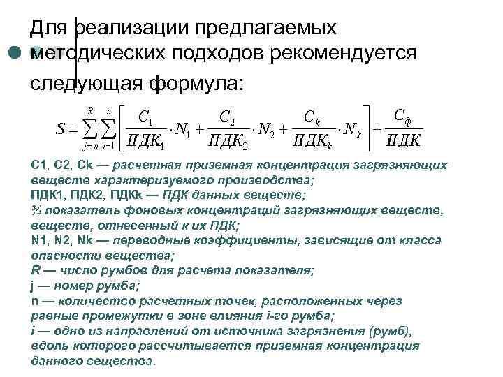 Для реализации предлагаемых методических подходов рекомендуется следующая формула: С 1, C 2, Сk —