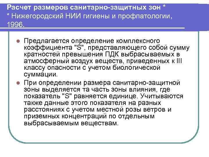Расчет размеров санитарно-защитных зон * * Нижегородский НИИ гигиены и профпатологии, 1996. Предлагается определение