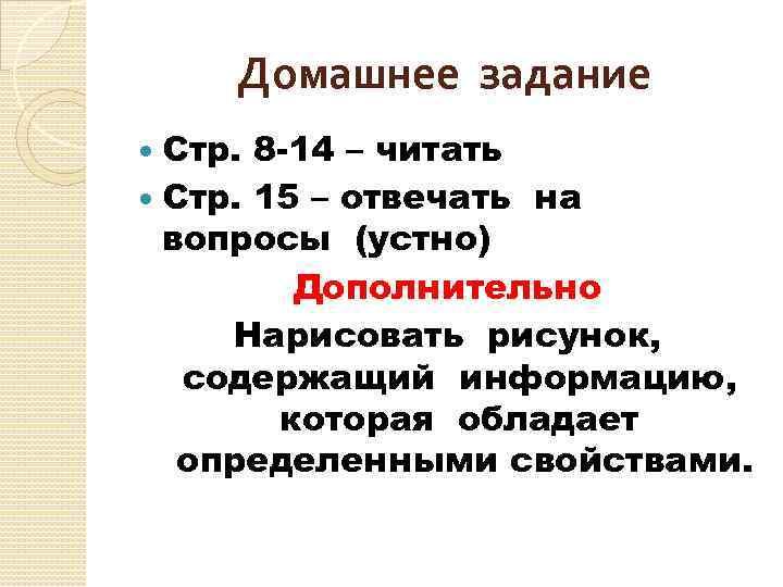 Домашнее задание Стр. 8 -14 – читать Стр. 15 – отвечать на вопросы (устно)