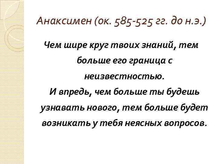 Анаксимен (ок. 585 -525 гг. до н. э. ) Чем шире круг твоих знаний,