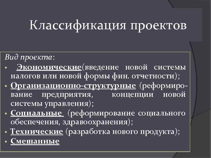 Классификация проектов Вид проекта: • Экономические(введение новой системы налогов или новой формы фин. отчетности);