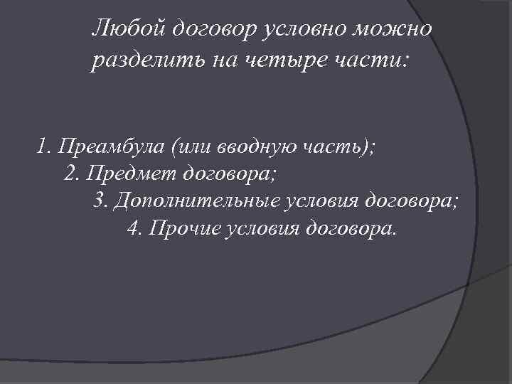 Любой договор условно можно разделить на четыре части: 1. Преамбула (или вводную часть); 2.