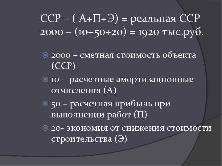 ССР – ( А+П+Э) = реальная ССР 2000 – (10+50+20) = 1920 тыс. руб.