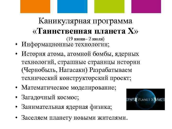 Каникулярная программа «Таинственная планета Х» (19 июня– 2 июля) • Информационные технологии; • История