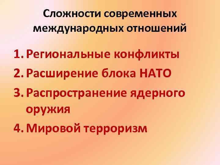 Сложности современных международных отношений 1. Региональные конфликты 2. Расширение блока НАТО 3. Распространение ядерного