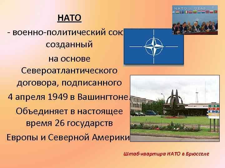 НАТО - военно-политический союз, созданный на основе Североатлантического договора, подписанного 4 апреля 1949 в