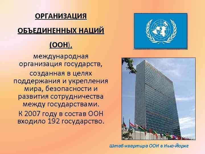 ОРГАНИЗАЦИЯ ОБЪЕДИНЕННЫХ НАЦИЙ (ООН), (ООН международная организация государств, созданная в целях поддержания и укрепления