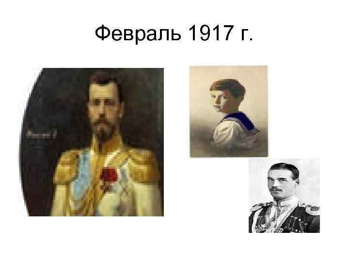 Февраль 1917 г.