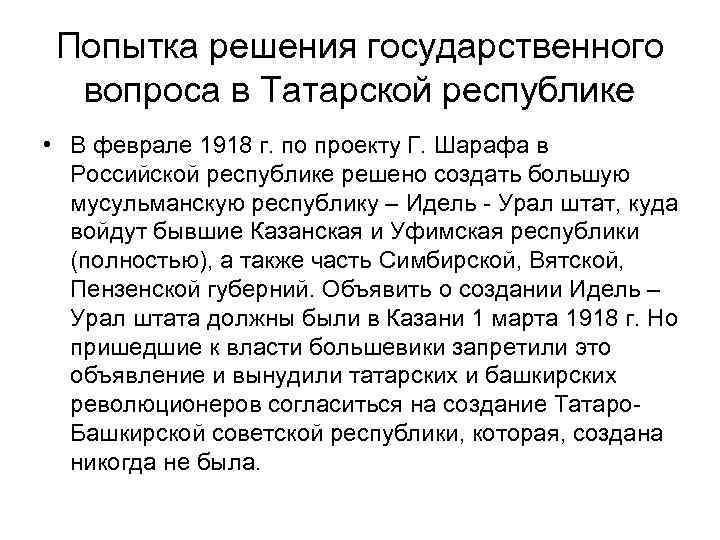 Попытка решения государственного вопроса в Татарской республике • В феврале 1918 г. по проекту